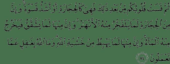Surat Al-Baqarah Ayat 74