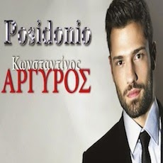 argyros-martakis-posidonio-live-2014-2015