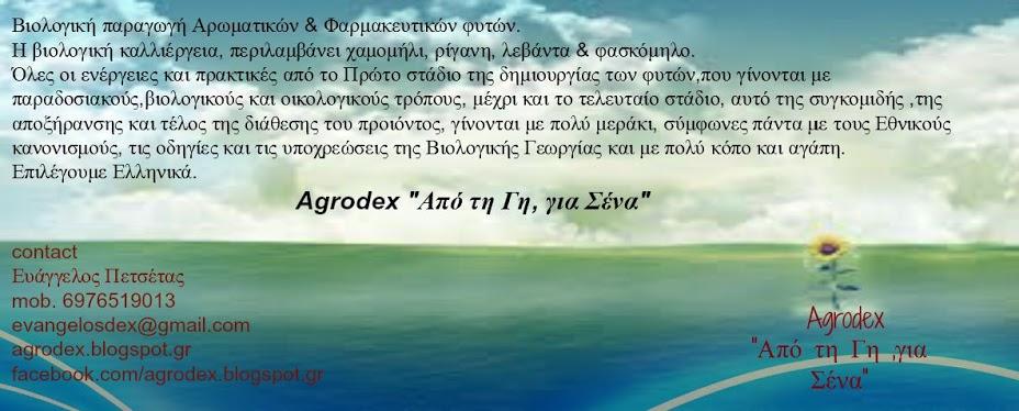 "Agrodex ""Από τη Γη,για Σένα"""
