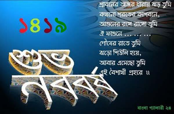 download bangla new year card