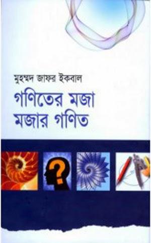 Goniter Moja Mojar Gonit by Md. Zafar Iqbal PDF Download