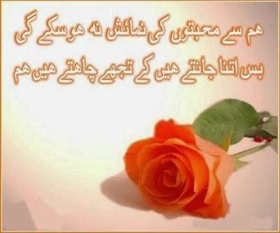Numaish E Muhabbat SMS Shayari
