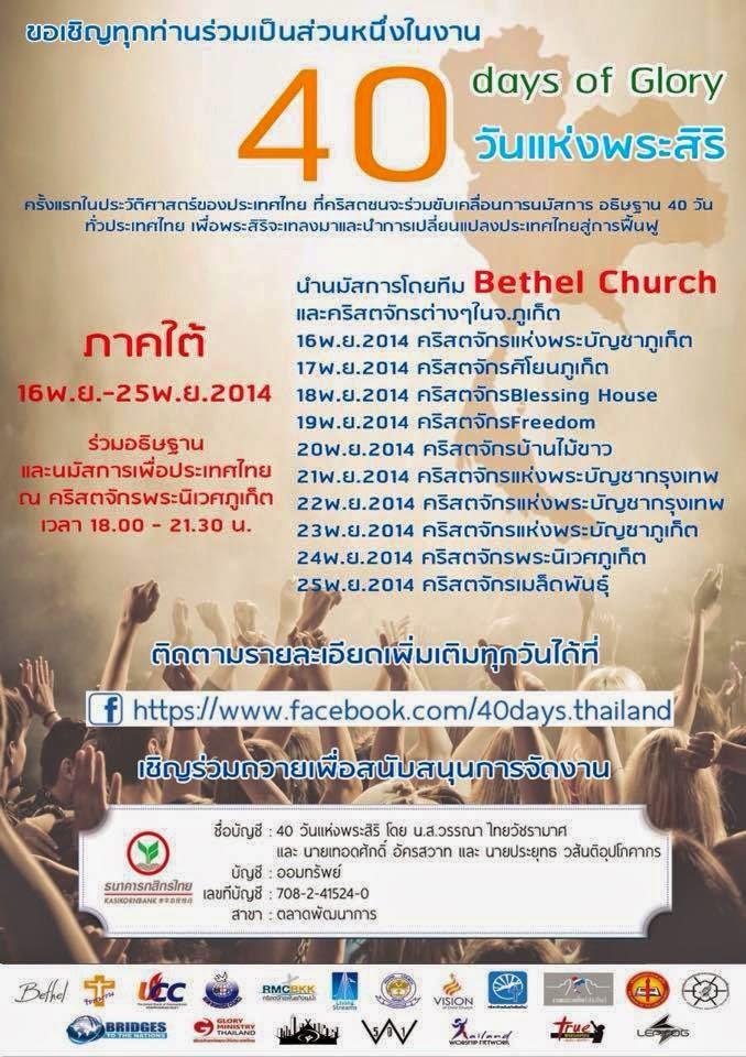 งาน 40 วันแห่งพระสิริ  ภูเก็ต วันที่ 16-25 พ.ย. 2014  ณ คริสตจักรพระนิเวศ ภูเก็ต