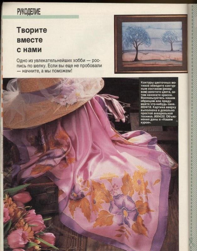 Malowanie na tkaninie DIY