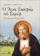 Ο Aγιος Σεραφείμ του Σαρώφ (Πνευματική Βιογραφία)