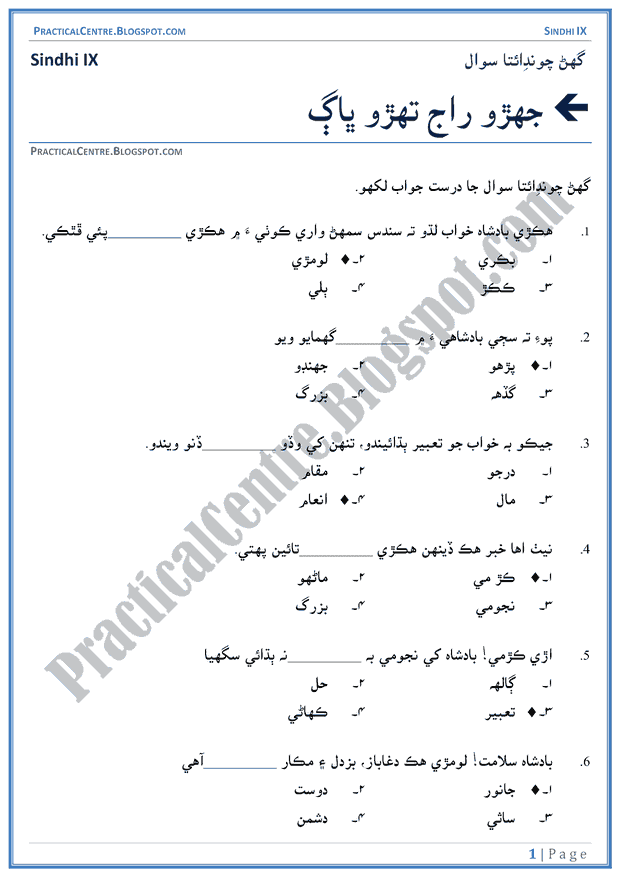 jesi-hukumat-wesa-naseeb-multiple-choice-questions-sindhi-notes-ix