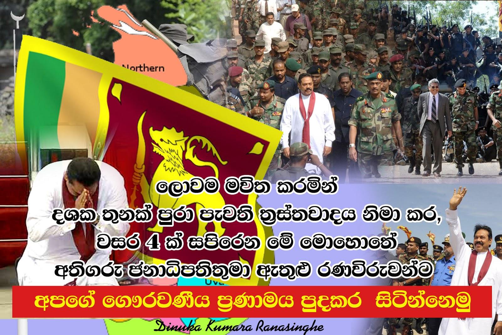 Sri Lanka Gon Badu Numbers