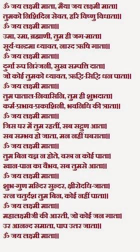 Lakshmi Ma