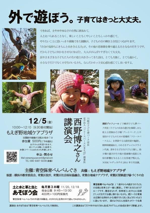 2014/12/5 西野博之さん講演会大盛況で終了しました!