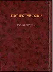 """Traduction du """"Journal d'une femme de chambre"""" en hébreu, 1962"""