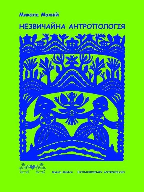 Незвичайна антропологія • 2011