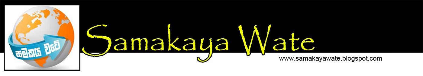 samakaya wate
