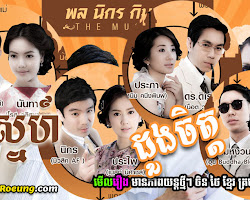 [ Movies ] Kou Sne Doung Chet - Khmer Movies, Thai - Khmer, Series Movies