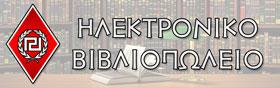 ΗΛΕΚΤΡΟΝΙΚΟ ΒΙΒΛΙΟΠΩΛΕΙΟ