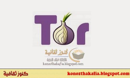 تحميل متصفح تور 2015 Download Tor Browser