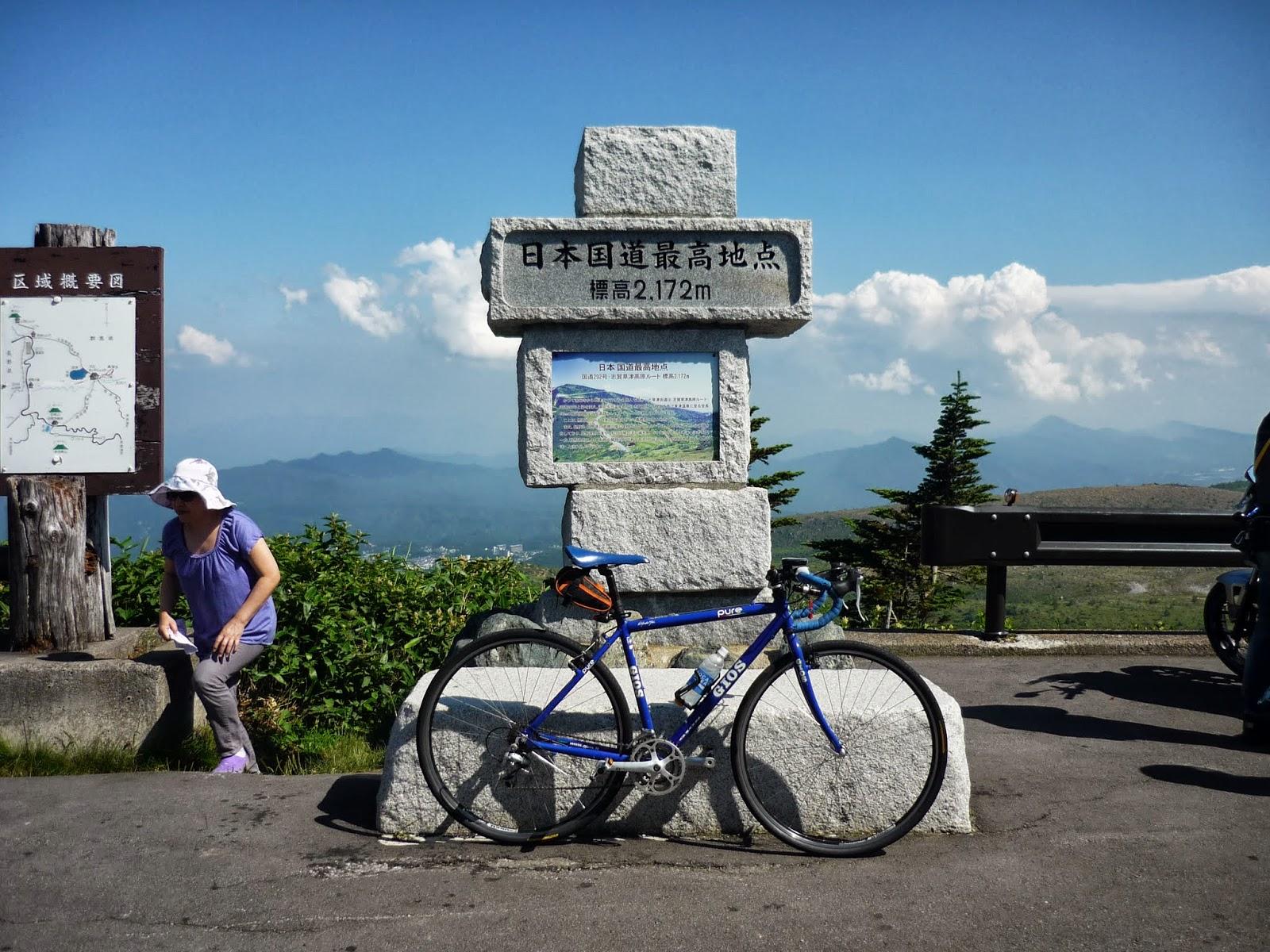 転がる記: 渋峠(国道最高地点)