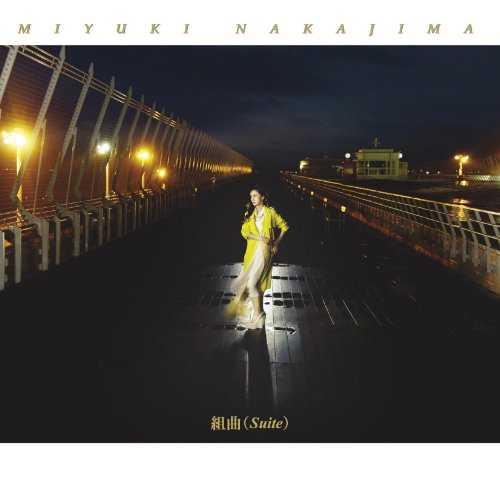 [Album] 中島みゆき – 組曲(Suite) (2015.11.11/MP3/RAR)
