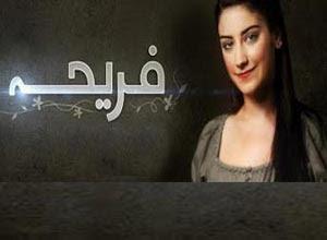 Fariha Turkish Drama