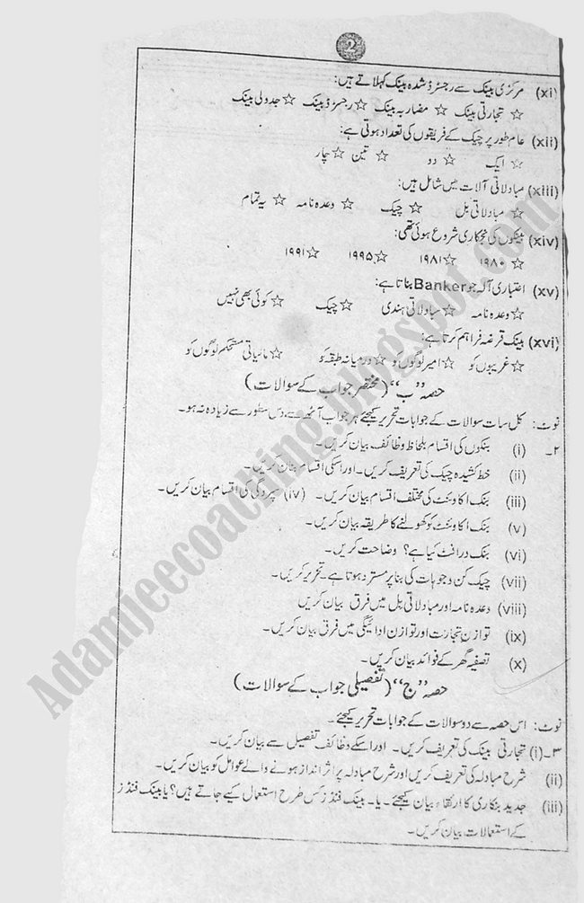 Banking (Urdu) Guess Papers Commerce Group XII Class 12th 2013