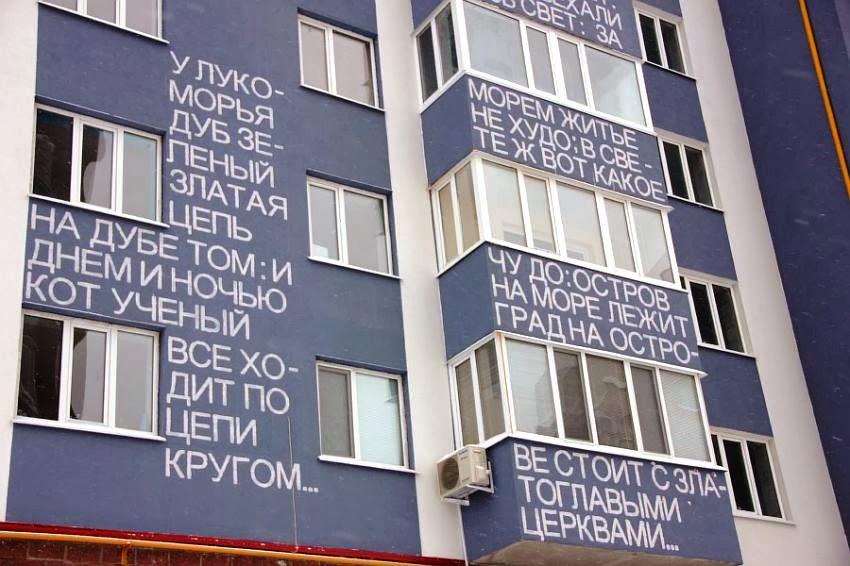 Необычный дом в Ульяновске