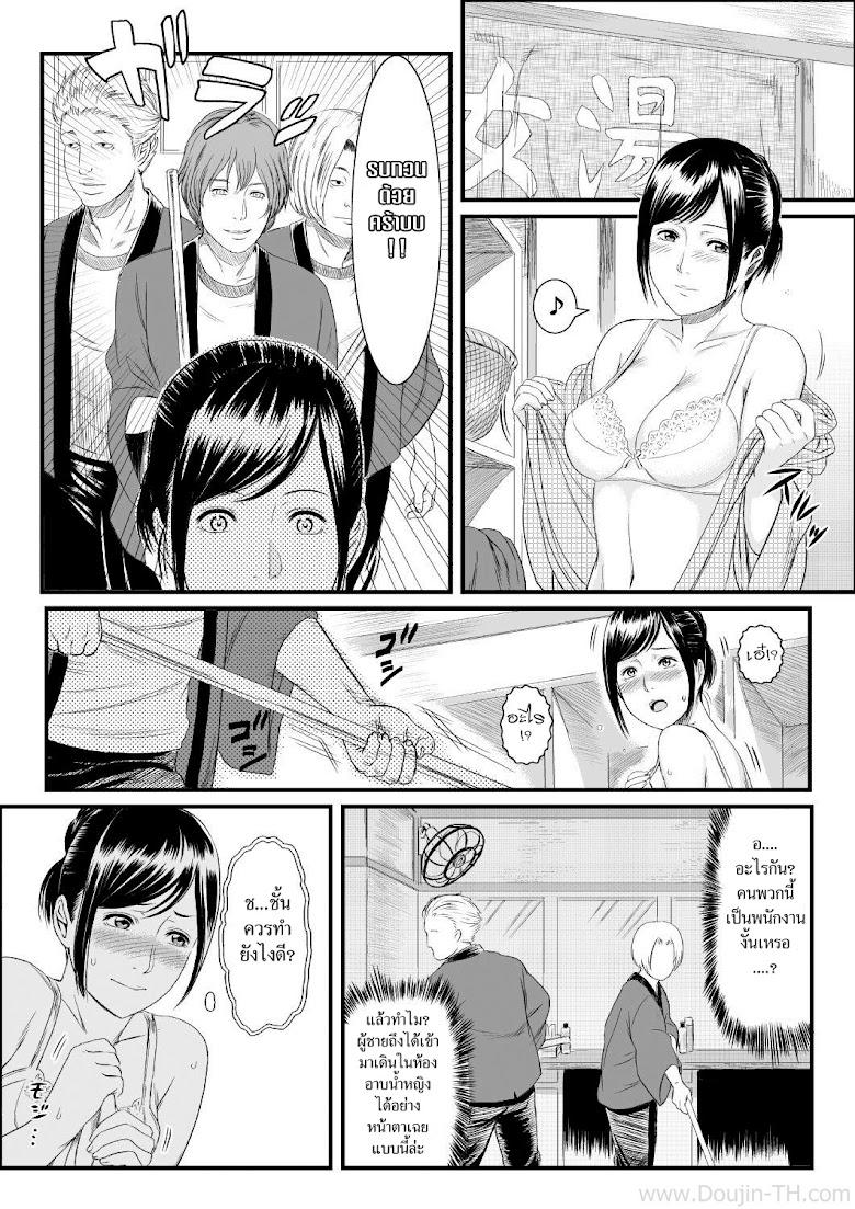 เหตุเกิดที่ห้องอาบน้ำหญิง - หน้า 7