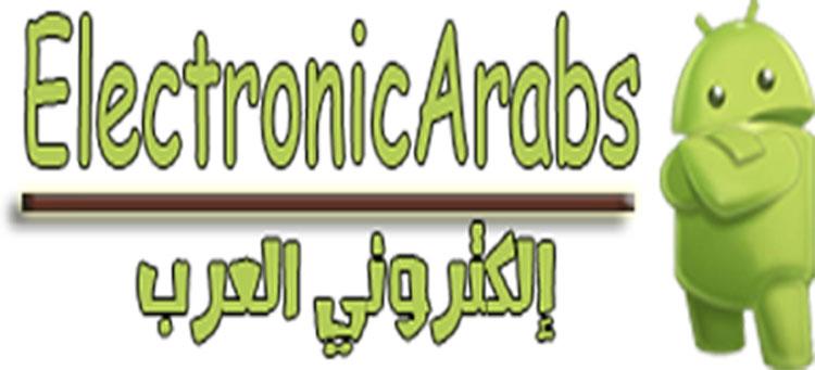 إلكتروني العرب | ElectronicArabs