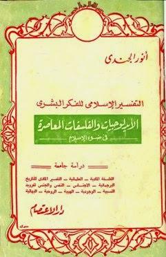التفسير الإسلامي للفكر البشري الأيدلوجيات والفلسفات المعاصرة فى ضوء الإسلام - أنور الجندي