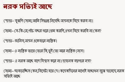 bengali funny sms bangla funny sms bangla mojar sms bangla funny