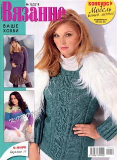 Журнал Вязание ваше хобби № 12 2011