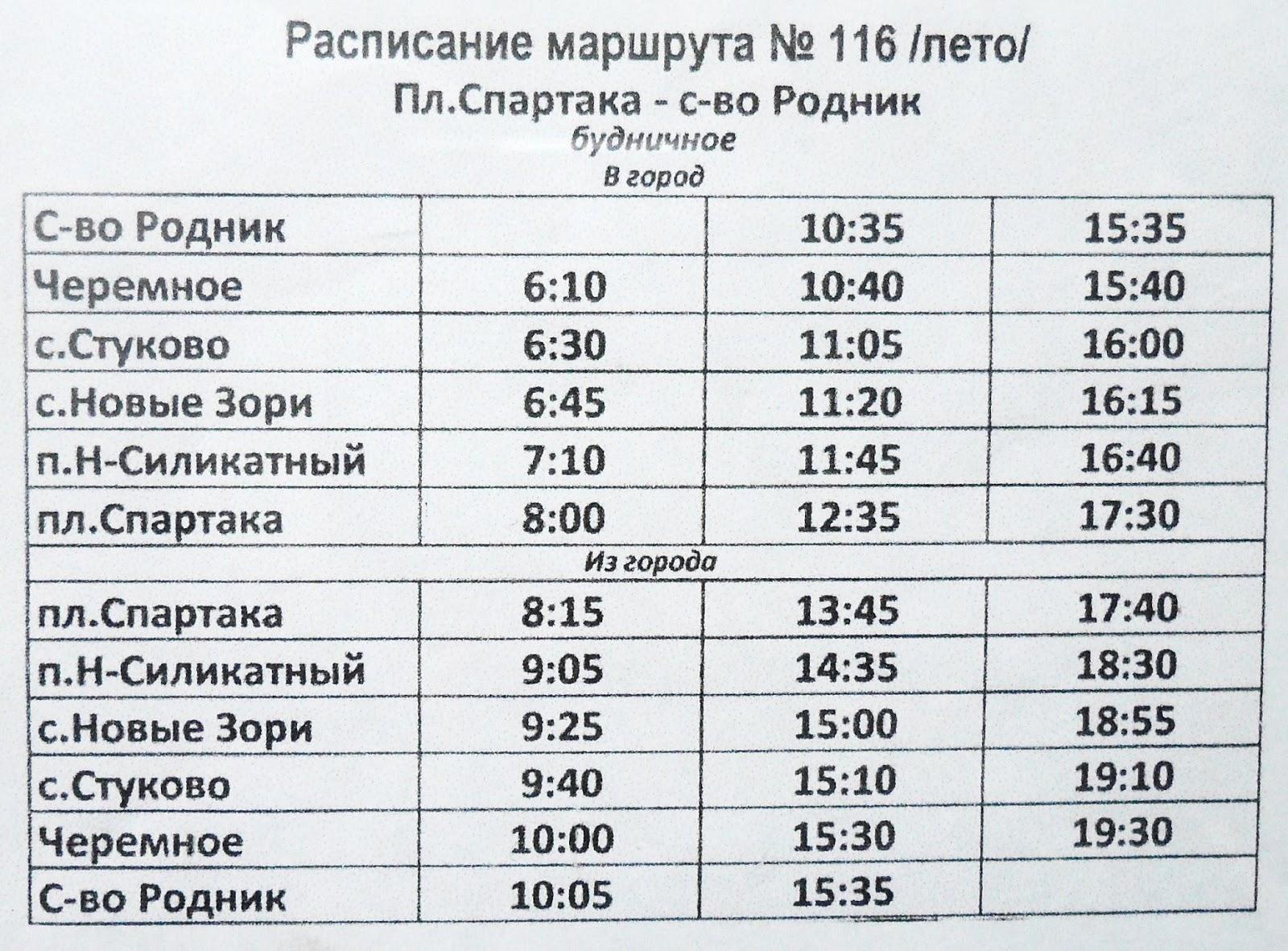 Расписание маршрута 75 19 фотография