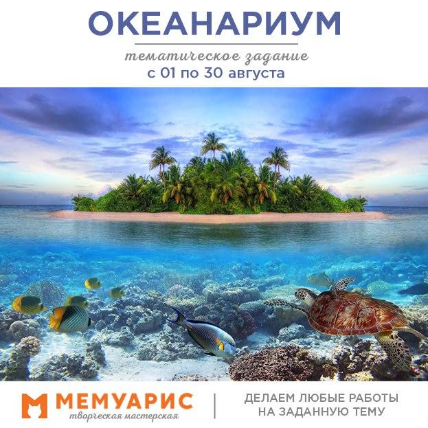 Тематическое задание Океанариум - до 30 августа