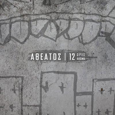 ΑΘΕΑΤΟΣ- 12 Ώρες ακόμα