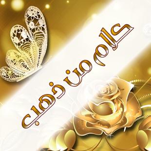 كلام من ذهب  من اقوال سلفنا الصالح  مدونة ذكرى للذاكرين الاسلامية