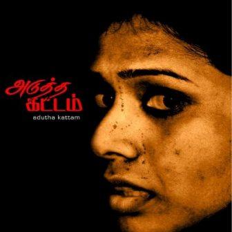 Watch Adutha Kattam (2012) Tamil Movie Online