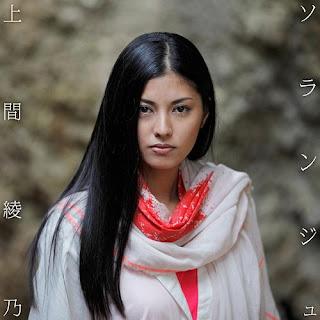 Ayano Uema 上間綾乃 - Soranju ソランジュ