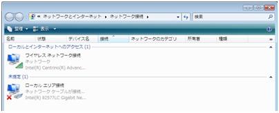Windows Vista ネットワーク接続の管理
