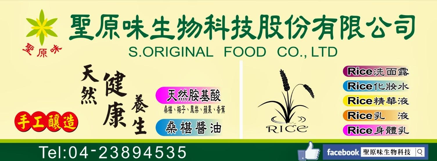 聖原味生物科技股份有限公司(官網)