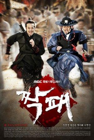 Cặp Đồng Hành - The Duo (2011) - USLT - (32/32)