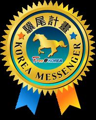 韓國觀光公社【驥尾計劃】Korea Messenger