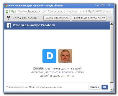 DISQUS. Запрос доступа к моей информации в Facebook.