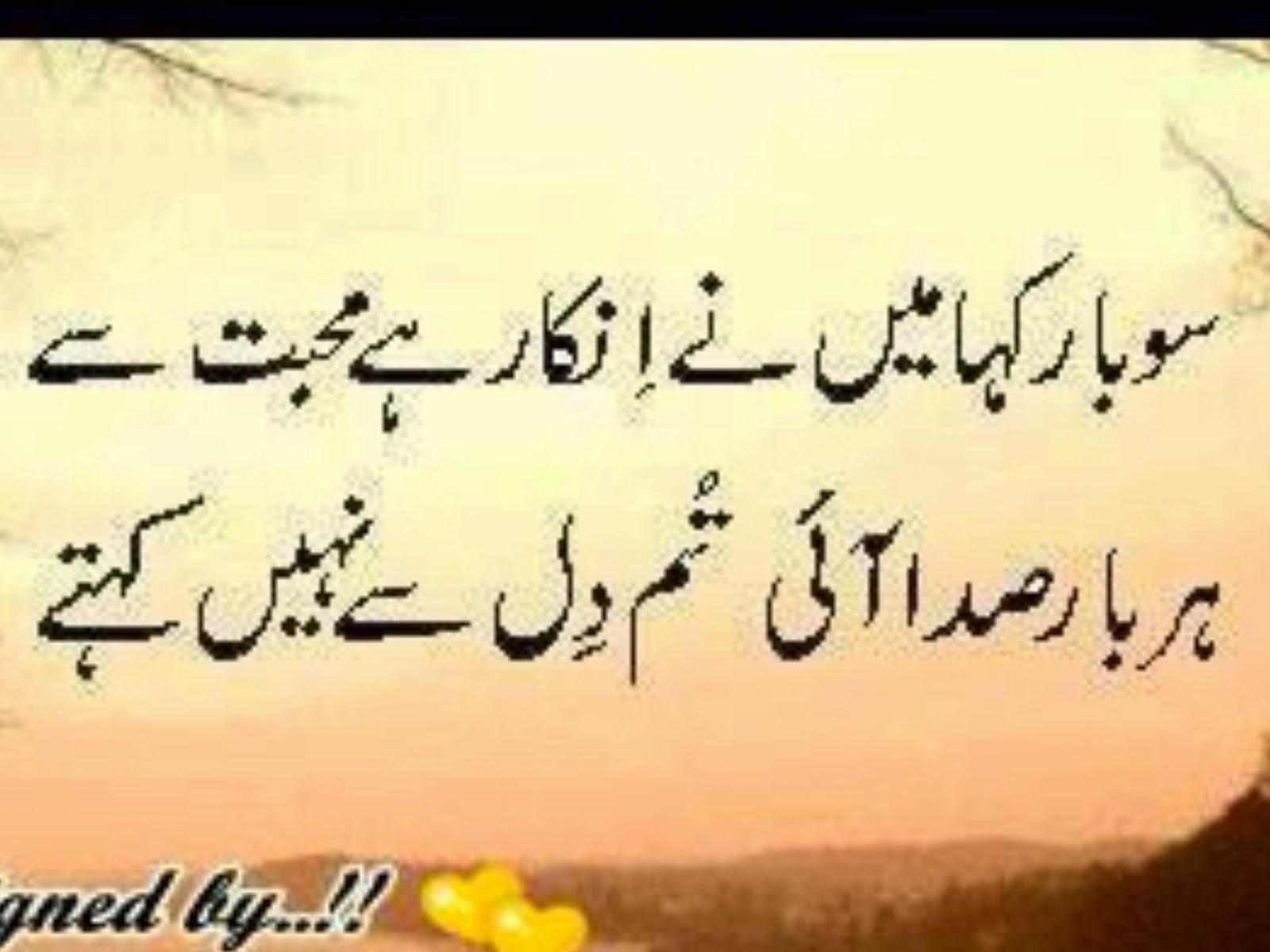 Inkaar E Muhabbat SMS Shayari