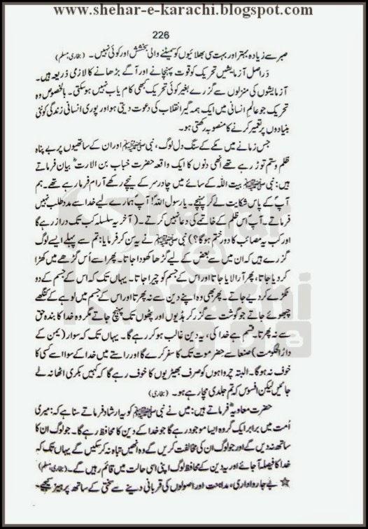 Adab-e-Zindagi, Adab-e-Zindagi in urdu, Adab-e-Zindagi in english, Adab-e-Zindagi in Hindhi, Adab-e-Zindagi urud pdf, Adab-e-Zindagi english pdf, Adab-e-Zindagi hindhi pdf, Adab-e-Zindagi pdf download, Adab-e-Zindagi online, Adab-e-Zindagi facebook, Adab-e-Zindagi shayari, Adab-e-Zindagi download free, Adab-e-Zindagi writter, Adab-e-Zindagi Islamic book,  Adab-e-Zindagi by Mohammad Yousuf Islahi, Dawat-e-Tableegh Kay Adab - Adab-e-Zindagi