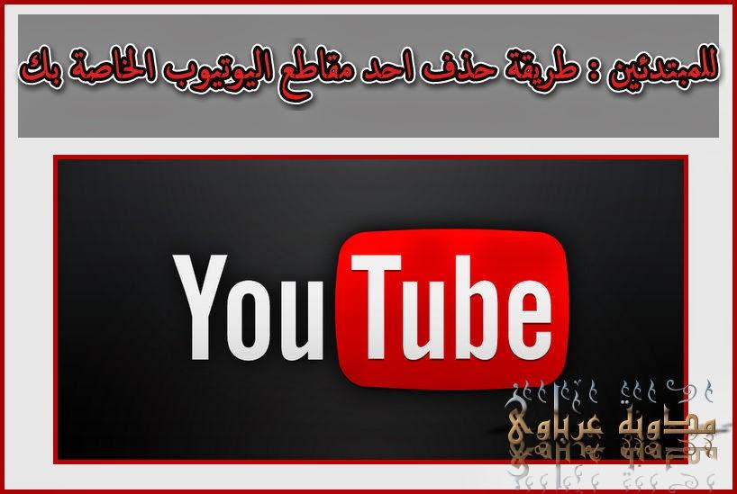 حذف فيديو يوتيوب