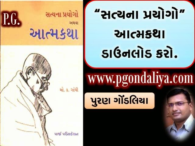 https://purangondaliya.files.wordpress.com/2014/09/satya-na-prayogo-gandhiji.pdf