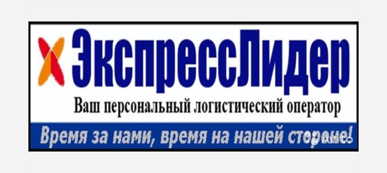 ООО ТК«ЭкспрессЛидер», г. Челябинск