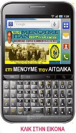 Τώρα και απο το κινητό σας