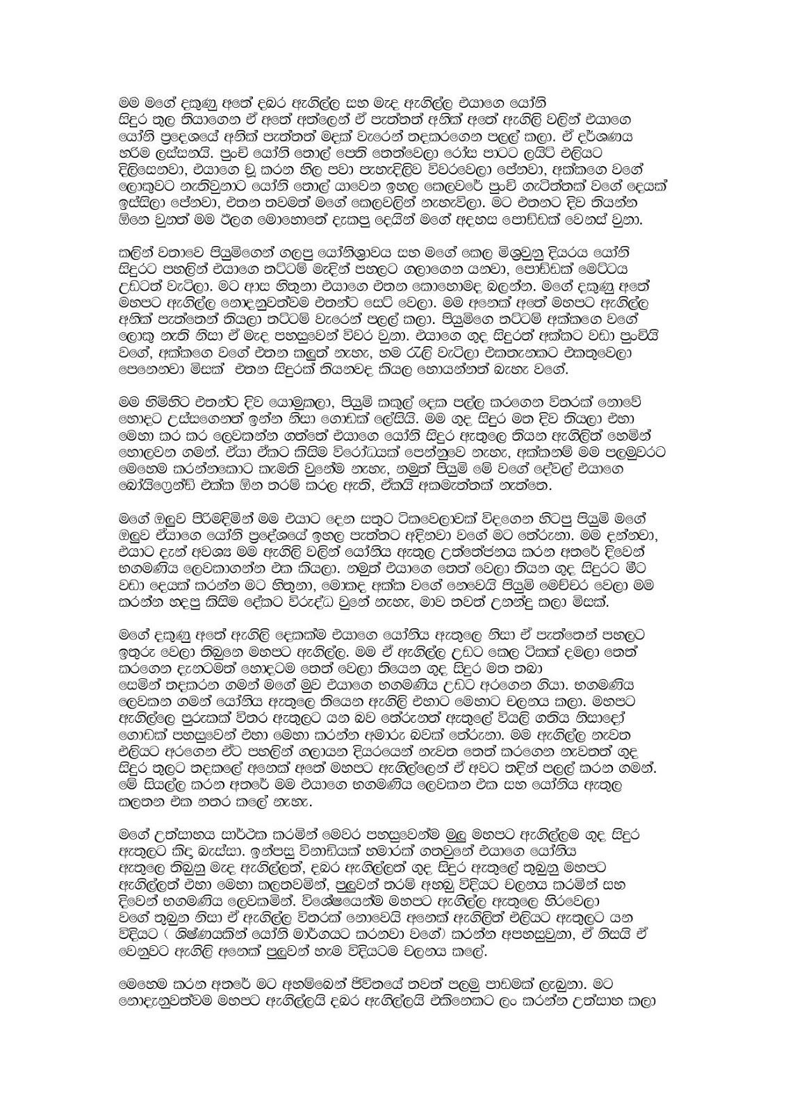 Wessa වැස්ස Sinhala Wela Paththara 2018 - Sinhala Wal Katha