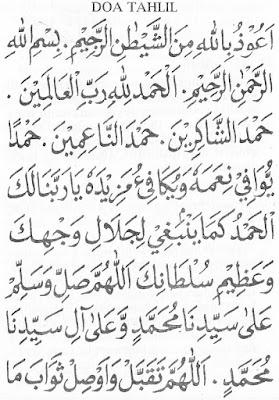 Bacaan doa tahlil lengkap