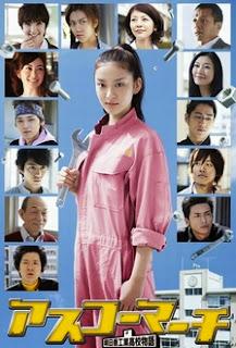 Asuko March