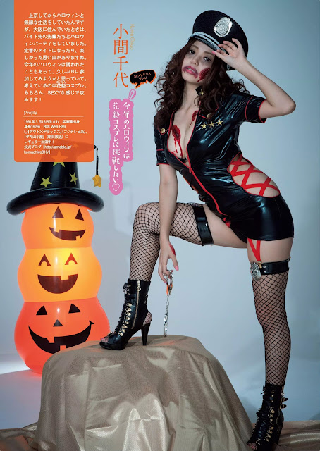 Koma Chiyo 小間千代 Let's Halloween Party